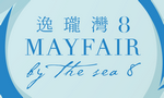 逸瓏灣8 MAYFAIR BY THE SEA 8